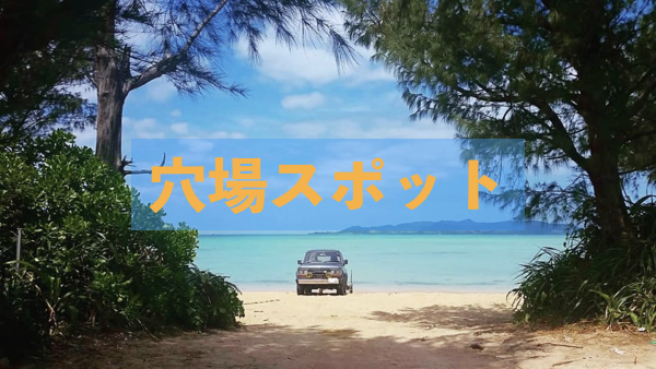 石垣島の観光穴場スポット10選!ここ知ってます?