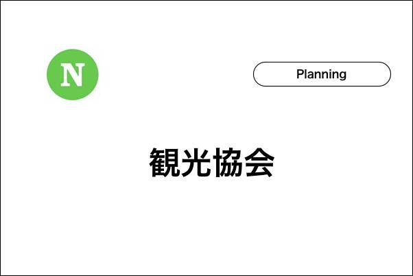 石垣島の観光協会でできること・旅行前にすべきこと3選