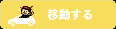 石垣島での移動手段
