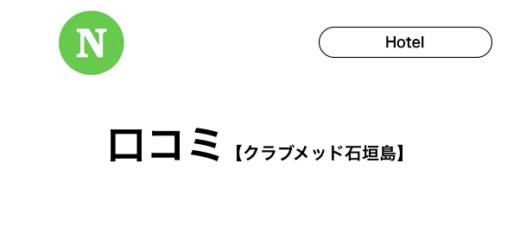 クラブメッド石垣島,口コミ
