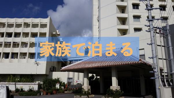 【石垣島のホテル】家族で泊まりたい5選!