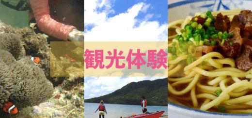 石垣島,観光