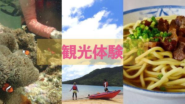 石垣島はどんな観光地?必ず行くべき場所・できる体験10選