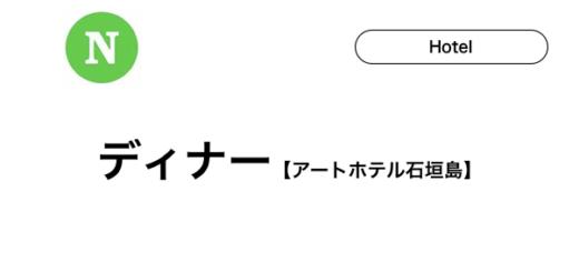 アートホテル石垣島,ディナー