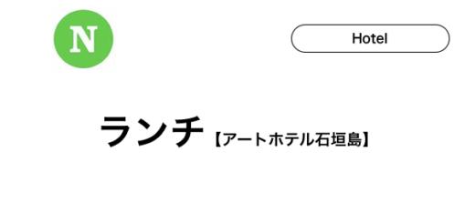 アートホテル石垣島,ランチ