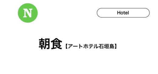 アートホテル石垣島,朝食