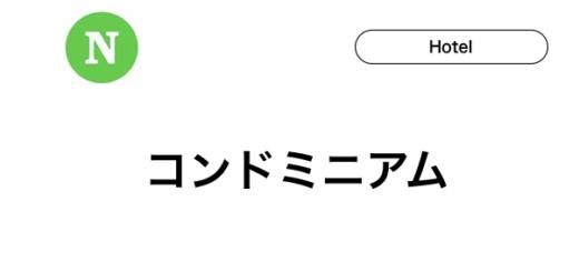 石垣島,コンドミニアム