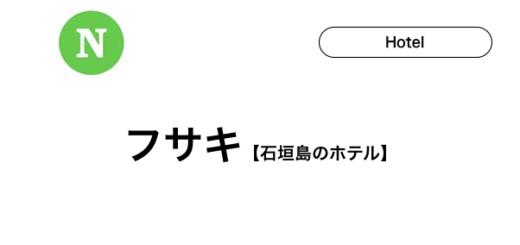 石垣島,フサキ,ホテル