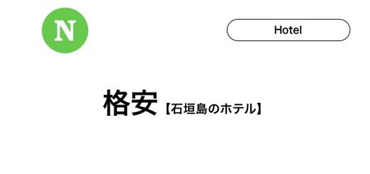 石垣島,ホテル,格安