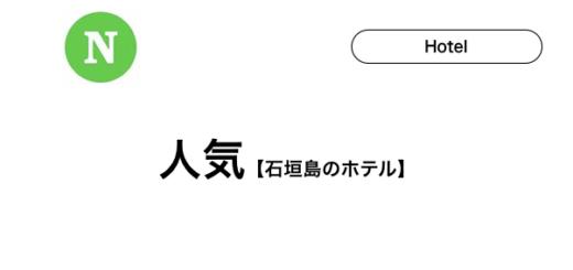 石垣島,ホテル,人気