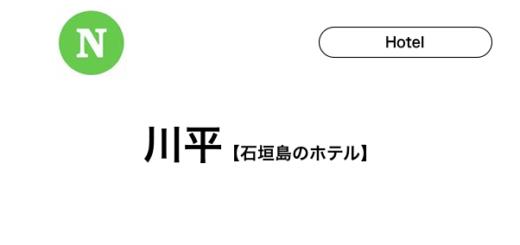 石垣島,川平,ホテル