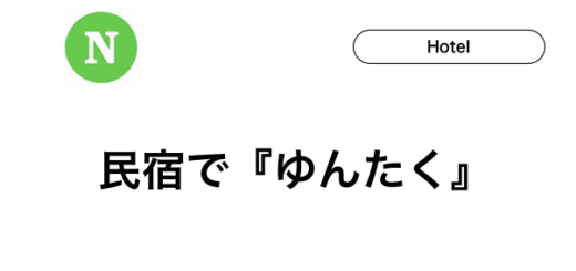石垣島,民宿,ゆんたく