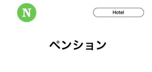 石垣島,ペンション