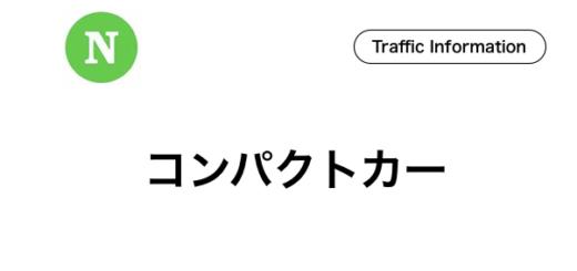 石垣島,レンタカー,コンパクトカー