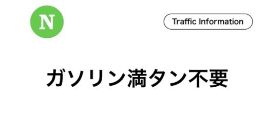 石垣島,レンタカー,ガソリン満タン返し不要