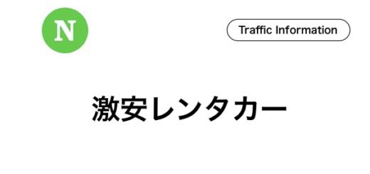 石垣島,レンタカー,激安