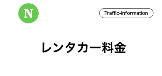 石垣島,レンタカー,料金
