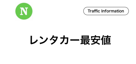 石垣島,レンタカー,最安値