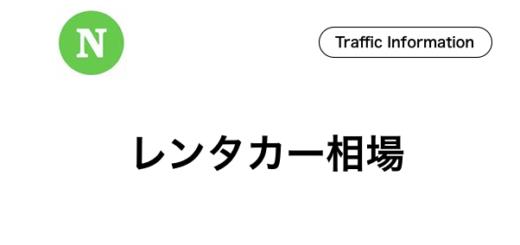 石垣島,レンタカー,相場