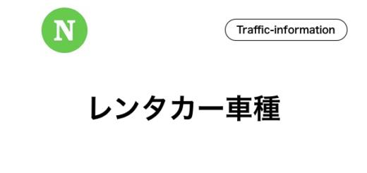 石垣島,レンタカー,車種