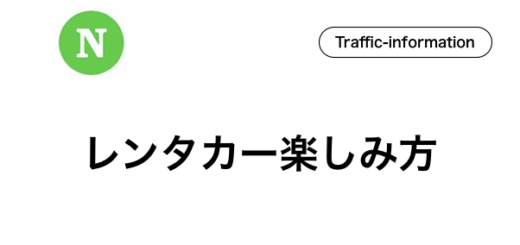 石垣島,レンタカー,楽しみ方