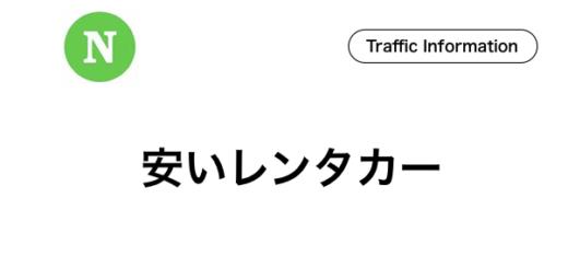 石垣島,レンタカー,安い