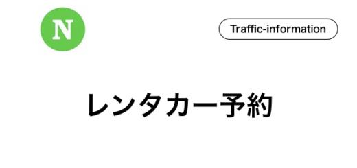 石垣島,レンタカー,予約