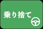 石垣島,レンタカー,乗り捨て