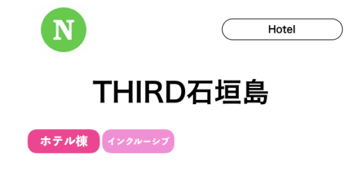 third(サード)石垣島