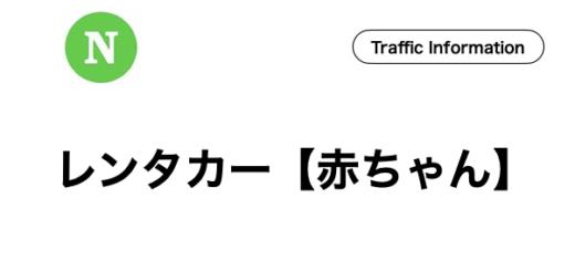 石垣島,レンタカー,赤ちゃん
