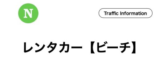 石垣島,レンタカー,ビーチ