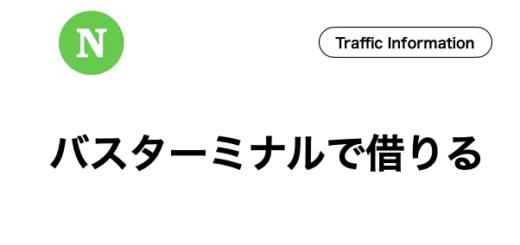 石垣島,レンタカー,バスターミナル