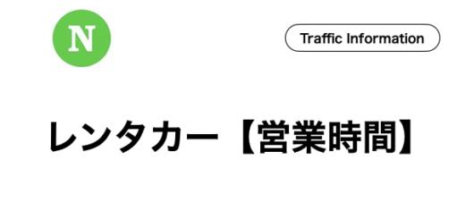 石垣島,レンタカー,営業時間