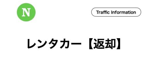 石垣島,レンタルカー,返却