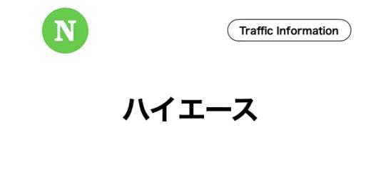 石垣島,レンタカー,ハイエース
