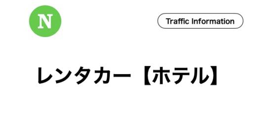石垣島,レンタカー,ホテル