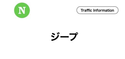石垣島,レンタカー,ジープ
