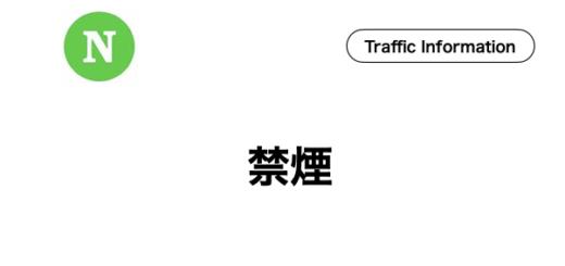 石垣島,レンタカー,禁煙