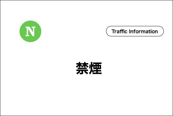 石垣島のレンタカーは禁煙ですか?【喫煙車もあります】