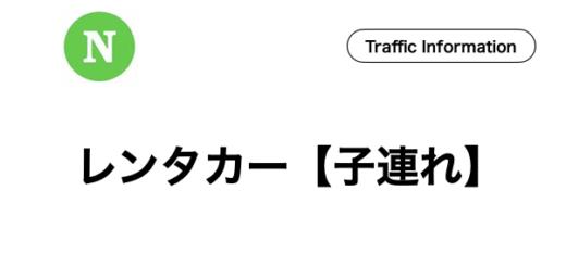 石垣島,レンタカー,子連れ