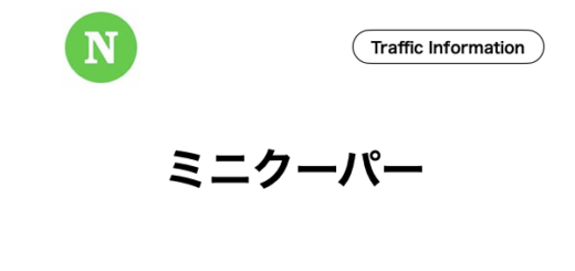 石垣島,レンタカー,ミニクーパー
