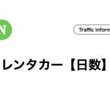 石垣島,レンタカー,日数