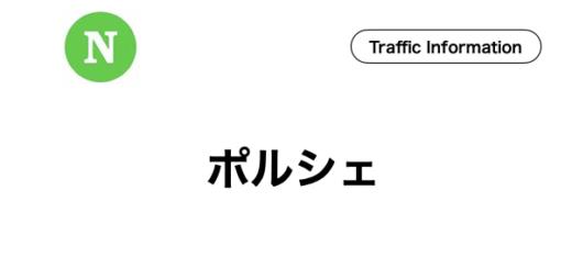 石垣島,レンタカー,ポルシェ