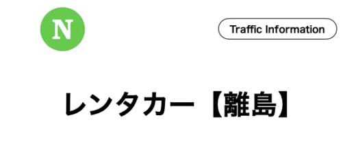 石垣島,レンタカー,離島