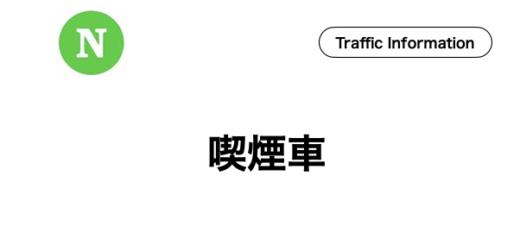 石垣島,レンタカー,喫煙車