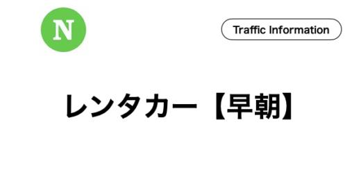 石垣島,レンタカー,早朝