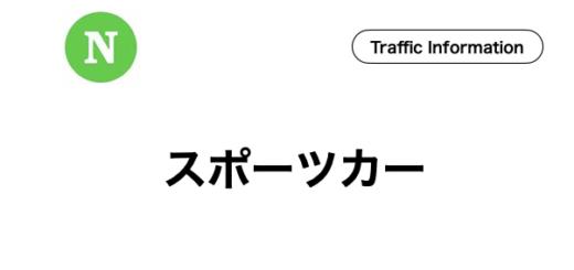 石垣島,レンタカー,スポーツカー