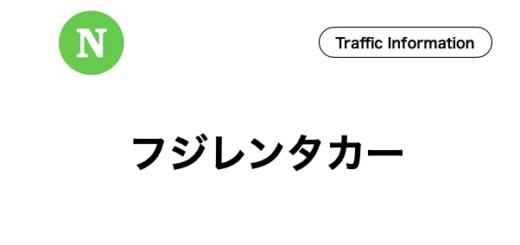 石垣島,フジレンタカー
