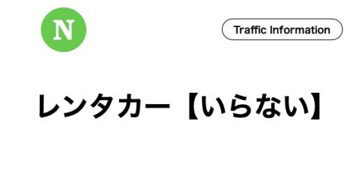 石垣島,レンタカー,いらない