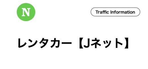 石垣島,レンタカー,jネット